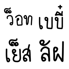 English to read Thai