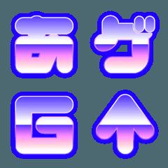 スゴ文字 - レトロ