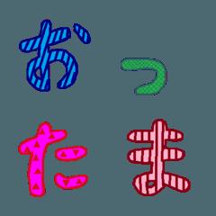 おったま文字(訂正版)