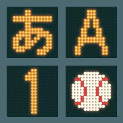 スコアボード風絵文字 [野球]
