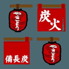 【おやじ専用】つながる赤のれん絵文字