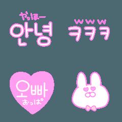 カワイイ韓国語♥