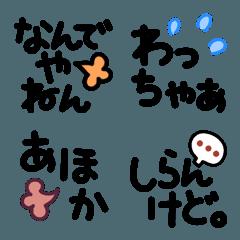 毎日使える「関西弁」絵文字