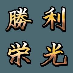 荘厳言葉文字01
