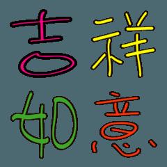 中国語の単語の部分Aをおめでとう