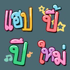 Thai text Emoji 9