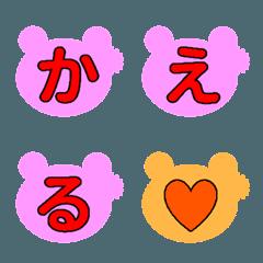 かえるさんの家族絵文字(かなカナ編)