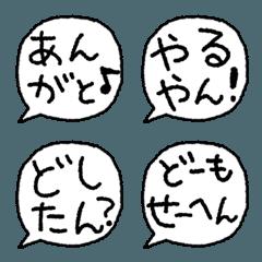 ひとこと関西弁絵文字