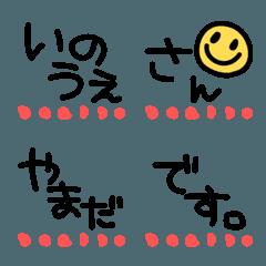手書きの苗字