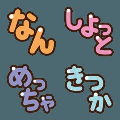 ちっごの絵文字2【九州弁・方言】
