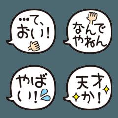 ツッコミ☆ふきだし絵文字