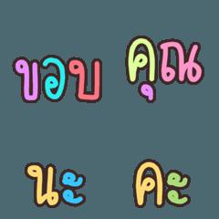 Emoji tor kum 1