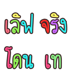 Emoji tor kum 3
