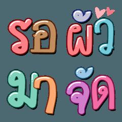 Thai text Emoji 7