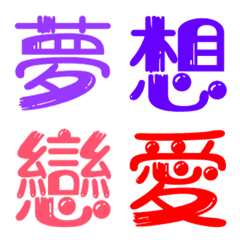 Colored Chinese characters