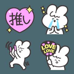 オタクのうーちゃん♡絵文字