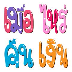 Thai Word Emoji3 (Creditor Word)