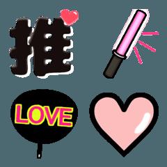 アイドルファン絵文字