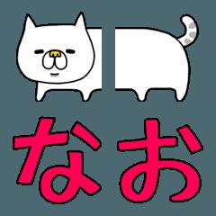 なおみ専用の絵文字