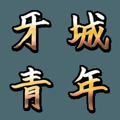 荘厳言葉文字02