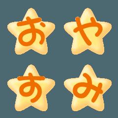 星のデコ文字
