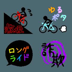 ロードバイク~自転車