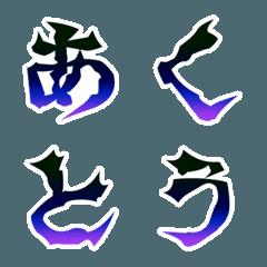 コミックホラー風デコ文字
