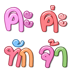 Thai text Emoji 10