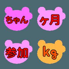 かえるさんの家族絵文字(育児編)
