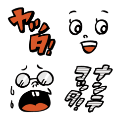 THE☆昭和漫画ちっく