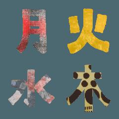 オシャレ漢字