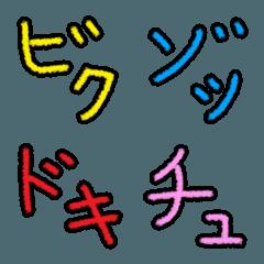 オノマトペ&略語セット