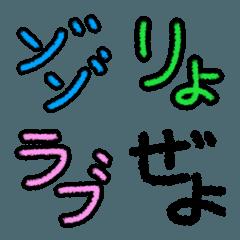 第二弾オノマトペ&略語&語尾二文字