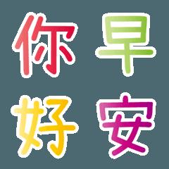 Piao Piao big text emoji 01
