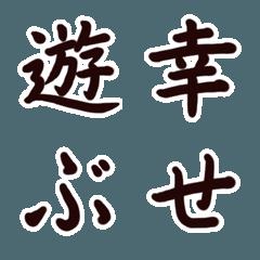 The 美しき日本語