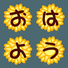 ひまわりのデコ文字