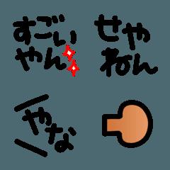 毎日使える「関西弁」絵文字2