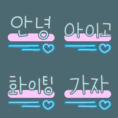 デコ文字◎韓国語とハート/ハングル4
