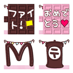 3D チョコレート絵文字