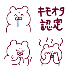 オタクの大騒ぎ(白熊編)