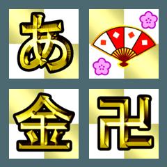 華麗なる金「デコ文字編」