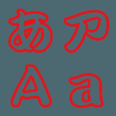 スケスケ絵文字(赤)