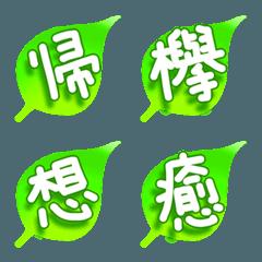 漢字一文字の吹き出しグリーン