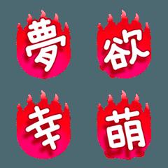 漢字一文字の吹き出しローズピンク
