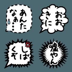 漫画ふきだし絵文字-3作目-関西弁