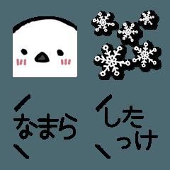 北海道弁の絵文字