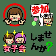 おかっぱちゃん★絵文字6(お誘い編)