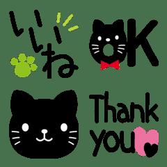 黒ネコのシンプル絵文字