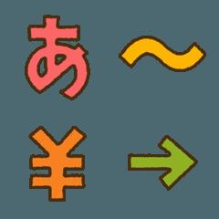 便利なデコ文字セット【かな英数字】