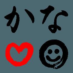 The手書き~かな筆文字&絵文字♪